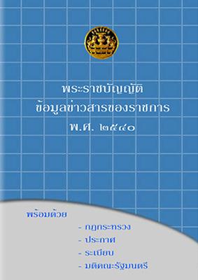 พรบ.ข้อมูลข่าวสาร 2540 พร้อมด้วยกฎกระทรวง ประกาศ ระเบียบ มติครม